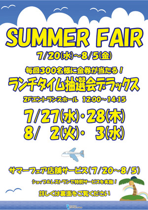Summerfair1