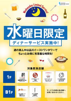 Wednesday_dinner_service